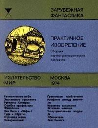 Пирс Джон Робинсон - Инвариантный