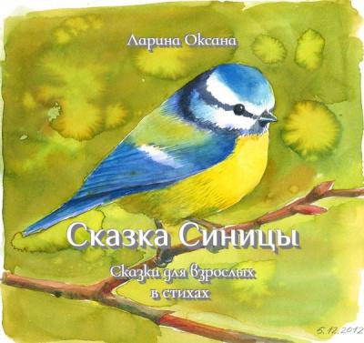 Ларина Оксана - Сказка Синицы - Для взрослых