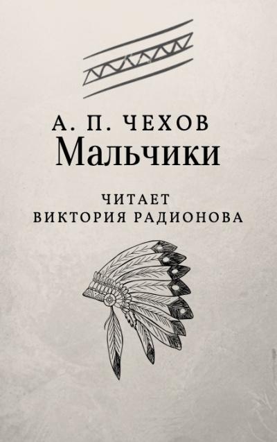 Чехов Антон - Мальчики