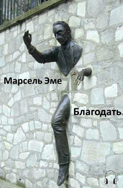 Эме Марсель - Благодать