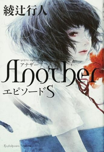 Юкито Аяцудзи - Иная. Эпизод S