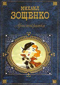 Зощенко Михаил - Аристократка