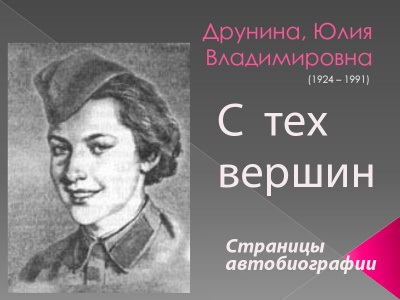 Друнина Юлия - С тех вершин