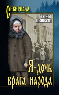 Я– дочь врага народа - Таисья Пьянкова