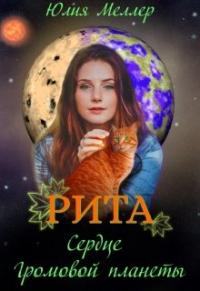 Рита - сердце Громовой планеты - Юлия Меллер
