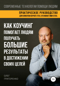 Как коучинг помогает людям получать большие результаты в достижении своих целей - Олег Григоренко