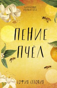 Пение пчел - София Сеговия