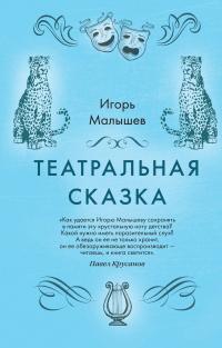 Театральная сказка - Игорь Малышев