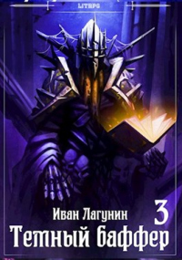 Темный баффер. Книга 3 - Иван Лагунин