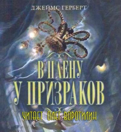 Герберт Джеймс - В плену у призраков