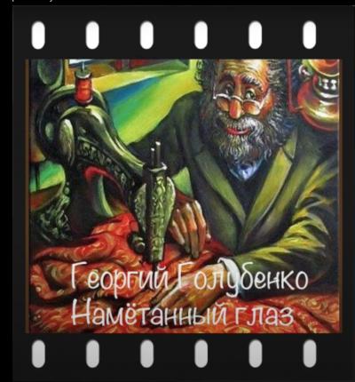 Голубенко Георгий - Намётанный глаз