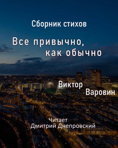 Варовин Виктор - Сборник стихов. Все привычно, как обычно.