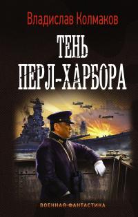Тень Перл-Харбора - Владислав Колмаков