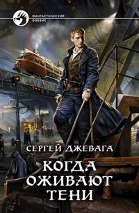 Когда оживают Тени - Сергей Джевага