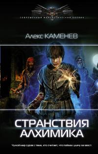 Странствия алхимика - Алекс Каменев