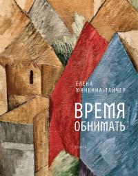 Время обнимать - Елена Минкина-Тайчер