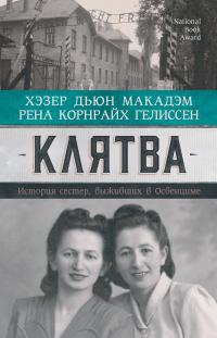 Клятва. История сестер, выживших в Освенциме - Рена Корнрайх Гелиссен