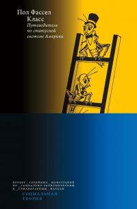 Класс: путеводитель по статусной системе Америки - Пол Фассел