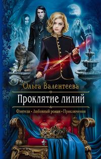 Проклятие лилий - Ольга Валентеева
