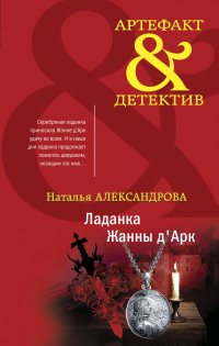 Ладанка Жанны д'Арк - Наталья Александрова