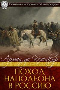 Поход Наполеона в Россию - Арман Луи Коленкур