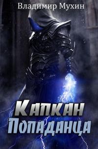 Капкан попаданца - Владимир Мухин