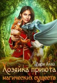 Хозяйка приюта магических существ - Лира Алая
