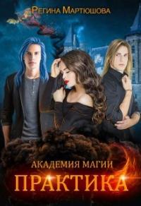 Практика. Книга 2 - Регина Мартюшова
