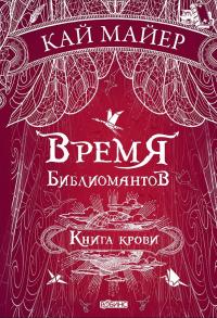 Время библиомантов. Книга крови - Кай Майер