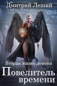 Повелитель времени - Дмитрий Леший