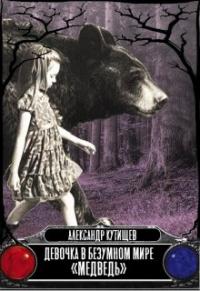 Девочка в безумном мире «Медведь» - Александр Кутищев
