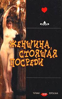 Женщина, стоящая посреди - Михаил Арцыбашев
