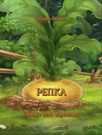 Ларина Оксана - Репка - Сказка для взрослых