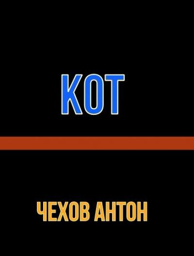 Чехов Антон - кот