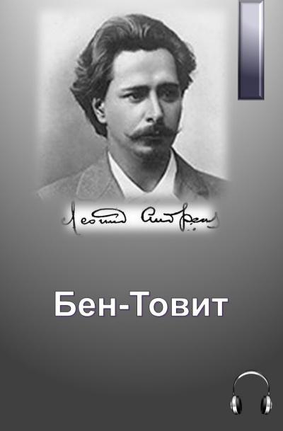 Андреев Леонид - Бен-Товит
