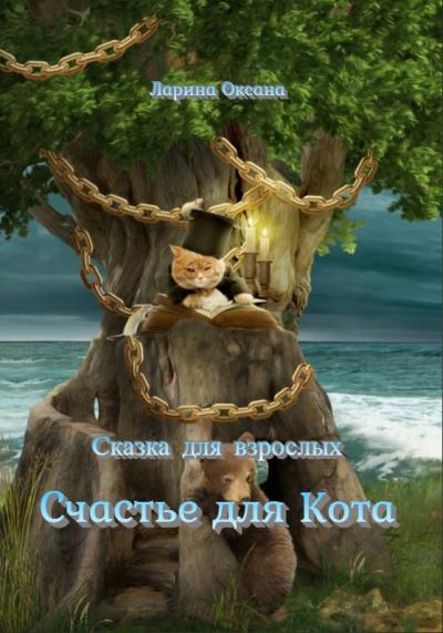 Ларина Оксана - Счастье для Кота