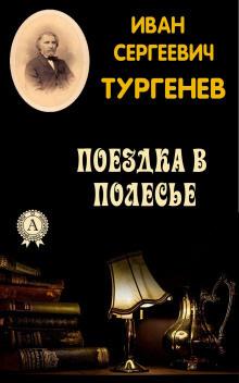 Тургенев Иван - Поездка в Полесье