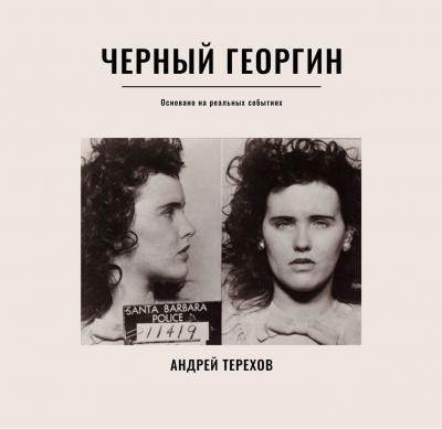 Терехов Андрей - Черный георгин