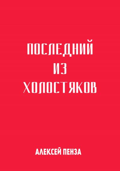 Пенза Алексей - Последний из холостяков