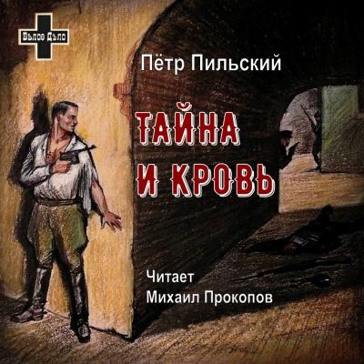 Пильский Пётр - Тайна и кровь