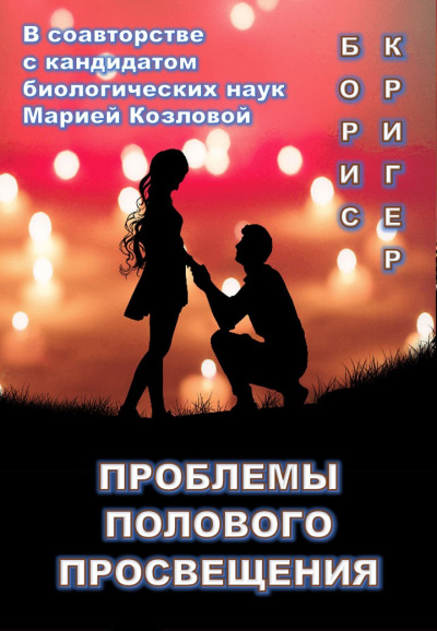 Кригер Борис, Козлова Мария - Проблемы полового просвещения