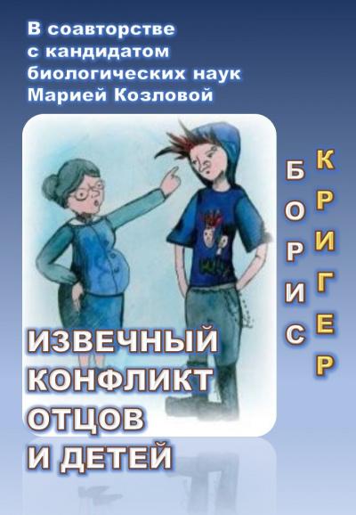 Кригер Борис, Козлова Мария - Извечный конфликт отцов и детей