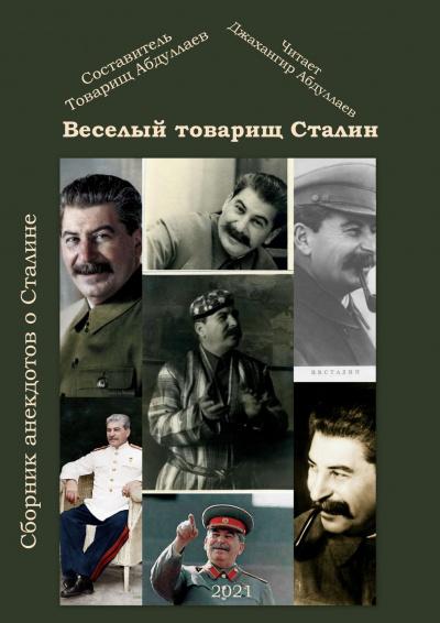 Товарищ Абдуллаев - Веселый тов. Сталин. Выпуск 2