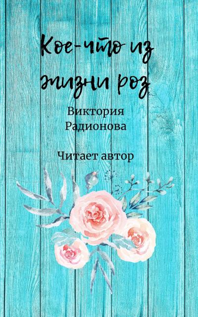 Радионова Виктория - Кое-что из жизни роз