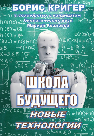 Кригер Борис, Козлова Мария - Школа будущего: Новые технологии