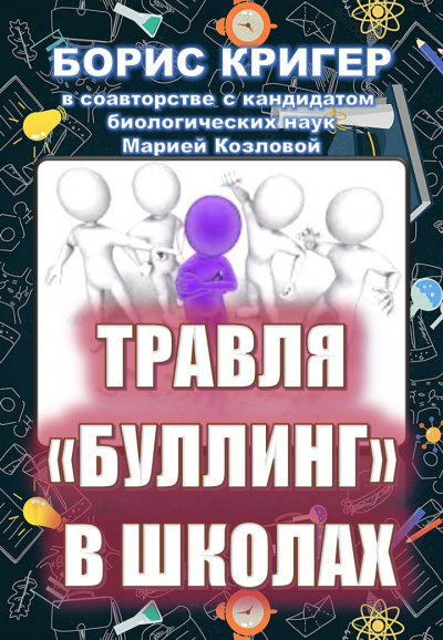 Кригер Борис, Козлова Мария - Травля (буллинг) в школах
