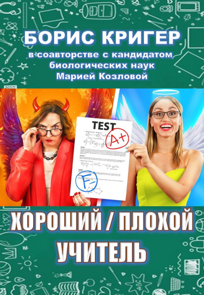 Кригер Борис, Козлова Мария - Хороший - плохой учитель