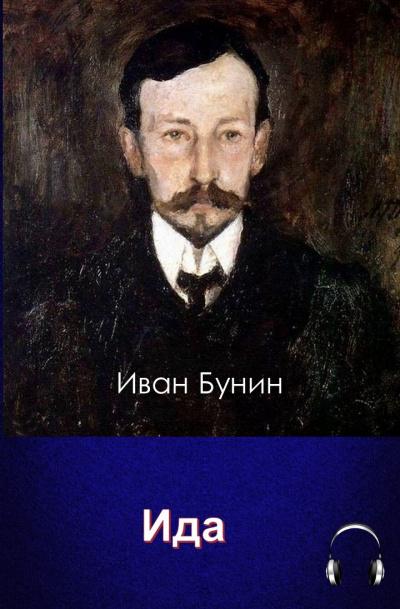 Бунин Иван - Ида