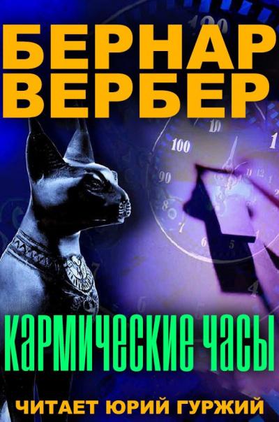 Вербер Бернар - Кармические часы