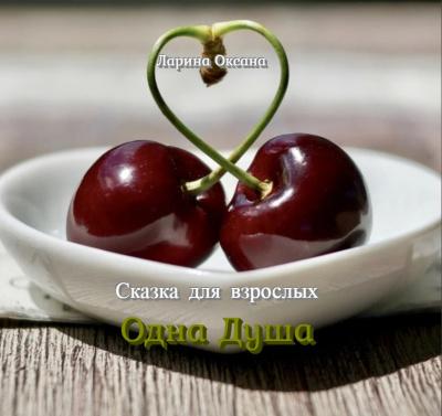 Ларина Оксана - Одна Душа